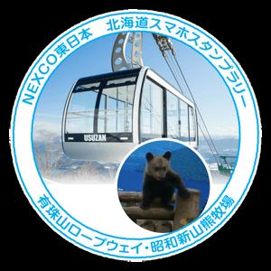 01_有珠山ロープウェイ・昭和新山熊牧場