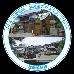 01_松前藩屋敷