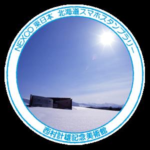 01_西村計雄記念美術館