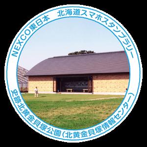 02_史跡北黄金貝塚公園(北黄金貝塚情報センター)