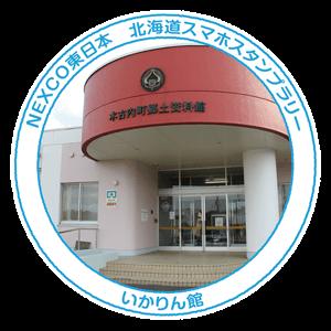 02_木古内町郷土資料館