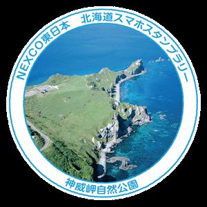 02_神威岬自然公園