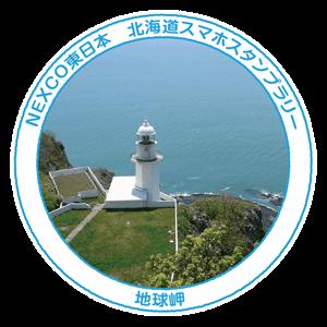 03_地球岬