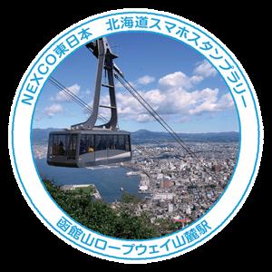 04_函館山ロープウェイ山麓駅