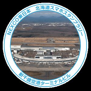 04_新千歳空港ターミナルビル