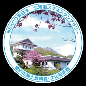 04_登別市郷土資料館・文化伝承館