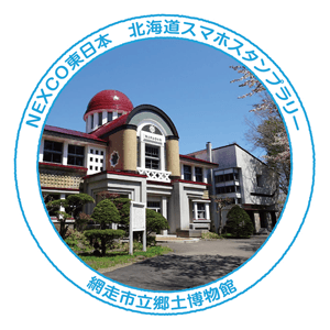 04_網走市立郷土博物館