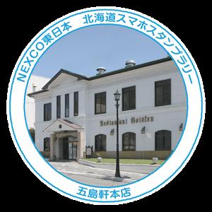 05_五島軒本店