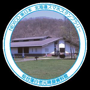06_仙台藩白老元陣屋資料館