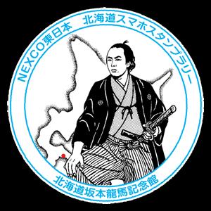 06_北海道坂本龍馬記念館