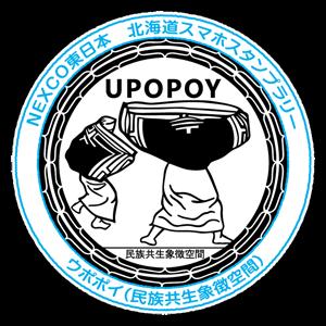 07_ウポポイ(民族共生象徴空間)