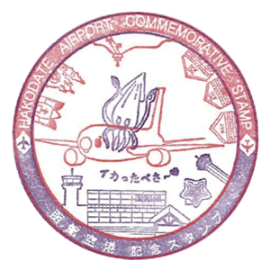 08_函館空港