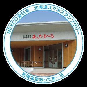 08_岩尾温泉あったま~る
