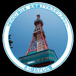 09_さっぽろテレビ塔
