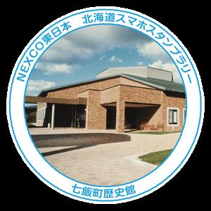 09_七飯町歴史館