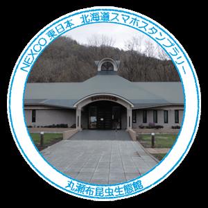 09_丸瀬布昆虫生態館
