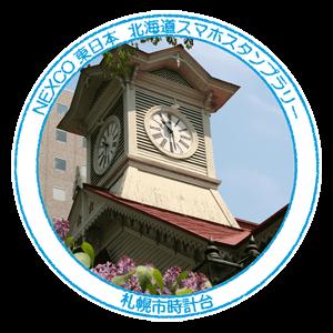 10_札幌市時計台