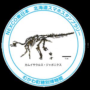 11_むかわ町 穂別博物館