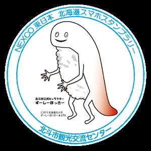 11_北斗市観光交流センター(新函館北斗駅)