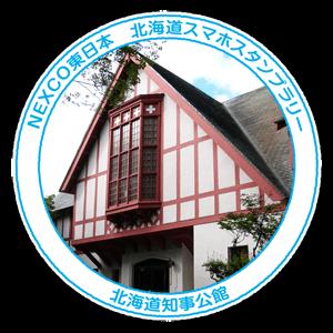11_北海道知事公館