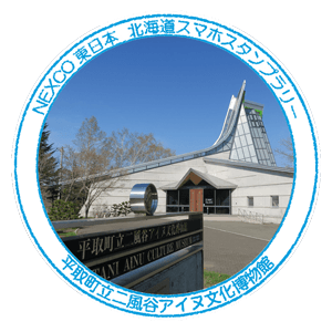 12_平取町立二風谷アイヌ文化博物館
