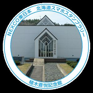 12_植木蒼悦記念館