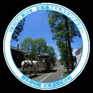 12_野外博物館_北海道開拓の村