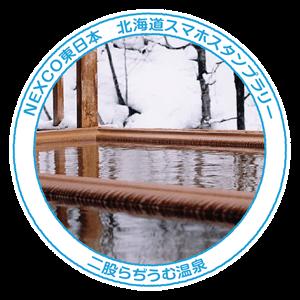 13_二股らぢうむ温泉