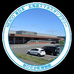 13_新ひだか町博物館