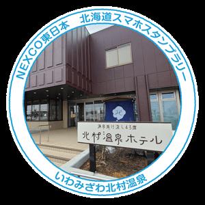 14_いわみざわ北村温泉