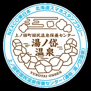 14_上ノ国町国民温泉保養センター(通称:湯ノ岱温泉)