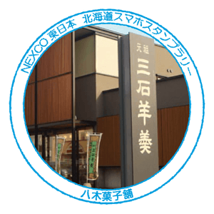 14_八木菓子舗