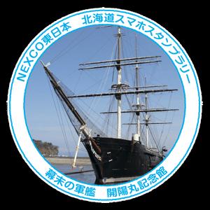 15_幕末の軍艦 開陽丸記念館