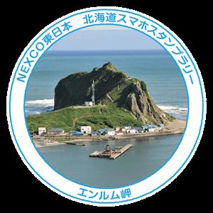 16_エンルム岬