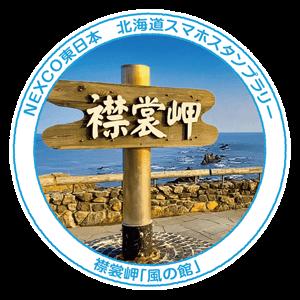 17_襟裳岬「風の館」