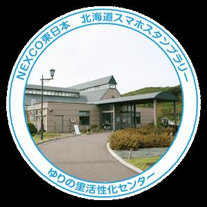 19_ゆりの里活性化センター
