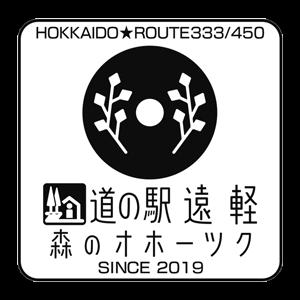 27_遠軽森のオホーツク