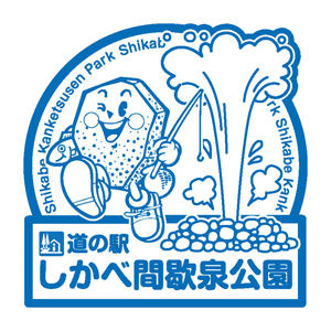 28_しかべ間歇泉公園