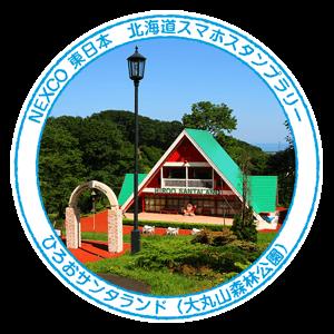 31_ひろおサンタランド(