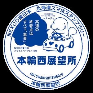 32_本輪西展望所(函館方面のみ)