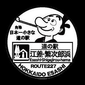 33_江差