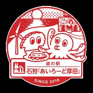33_石狩「あいろーど厚田」