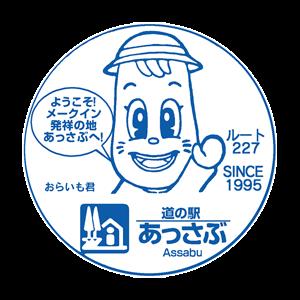 34_あっさぶ