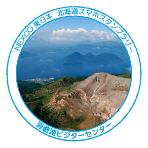 37_洞爺湖ビジターセンター火山科学館(洞爺湖有珠山ジオパーク)