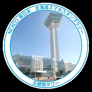 39_五稜郭タワー