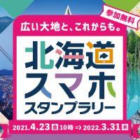 北海道スマホスタンプラリー2021