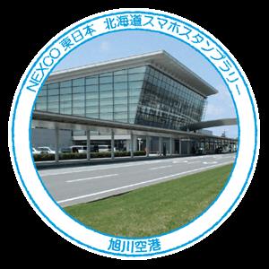 03_旭川空港ターミナル
