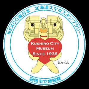 03_釧路市立博物館