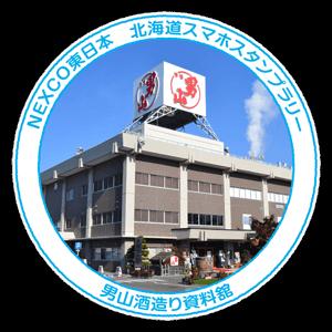 05_男山酒造り資料舘