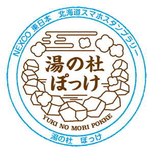 09_湯の杜ぽっけ